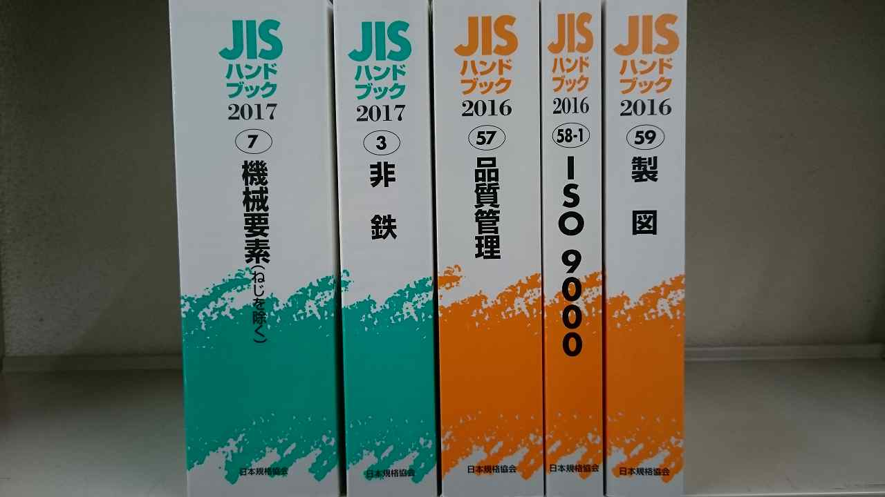 JISハンドブックの買取実績