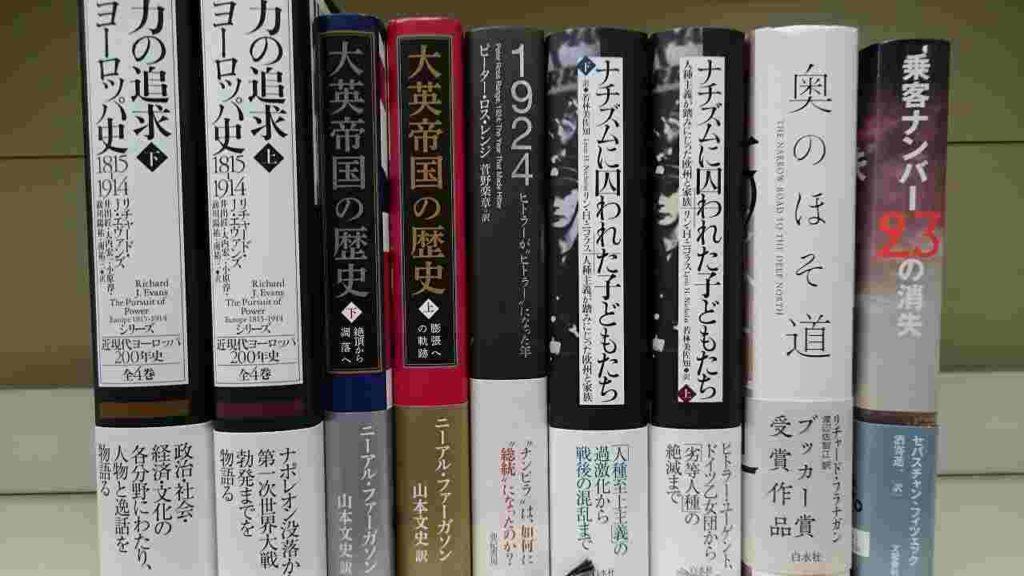 単行本、歴史本の買取実績