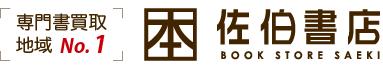 古本査定・買取なら医学書などの専門書高価買取りの佐伯書店(東京都多摩市古本屋)