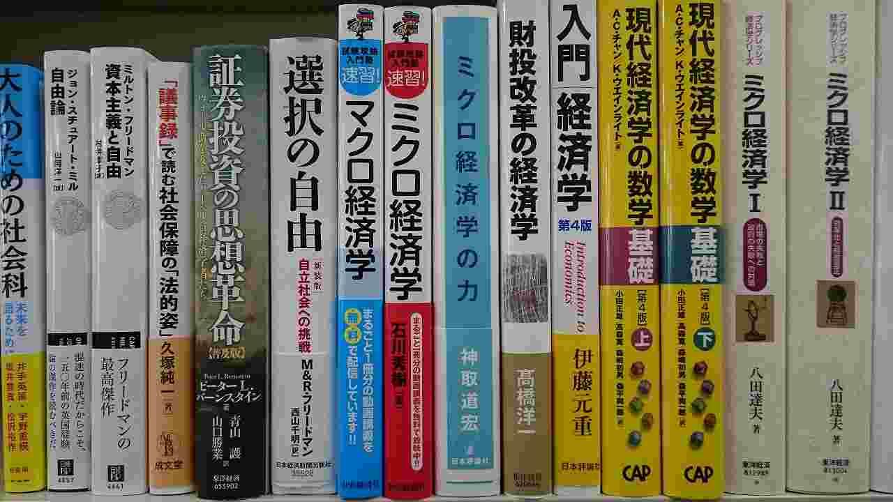 経済学書、ビジネス書の買取実績