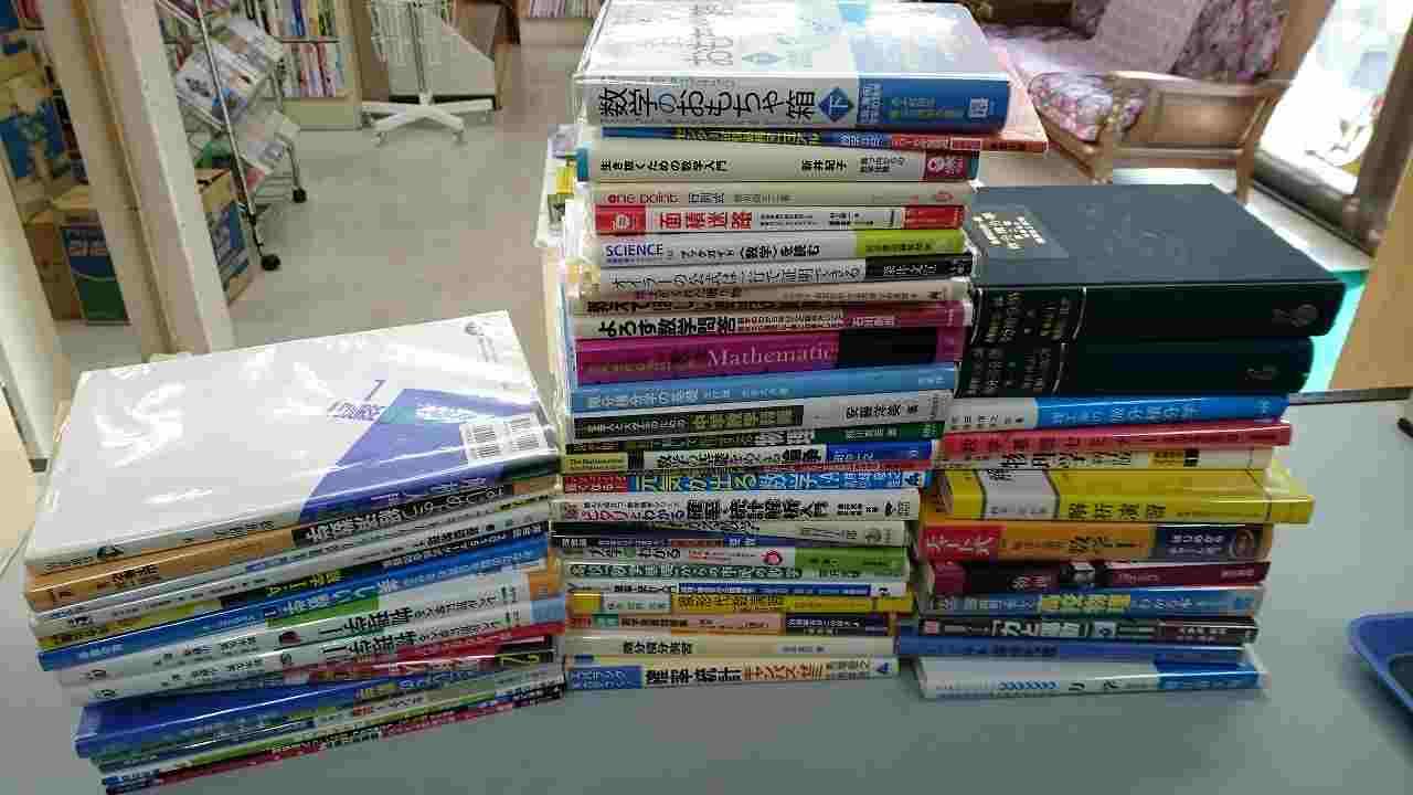 数学書、哲学書の買取実績