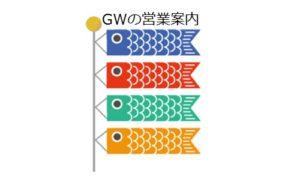 GWの営業案内
