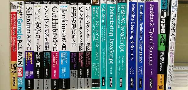 プログラミング書の買取実績