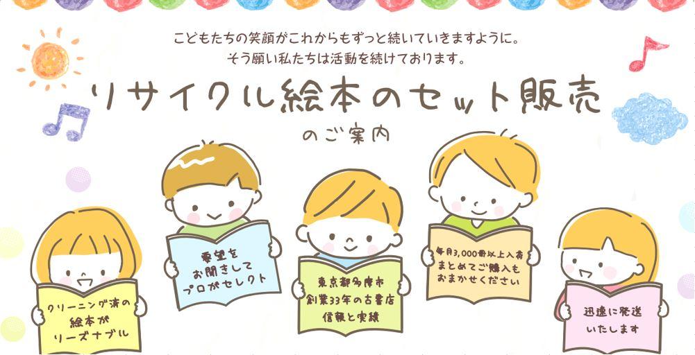 絵本キャッチコピー